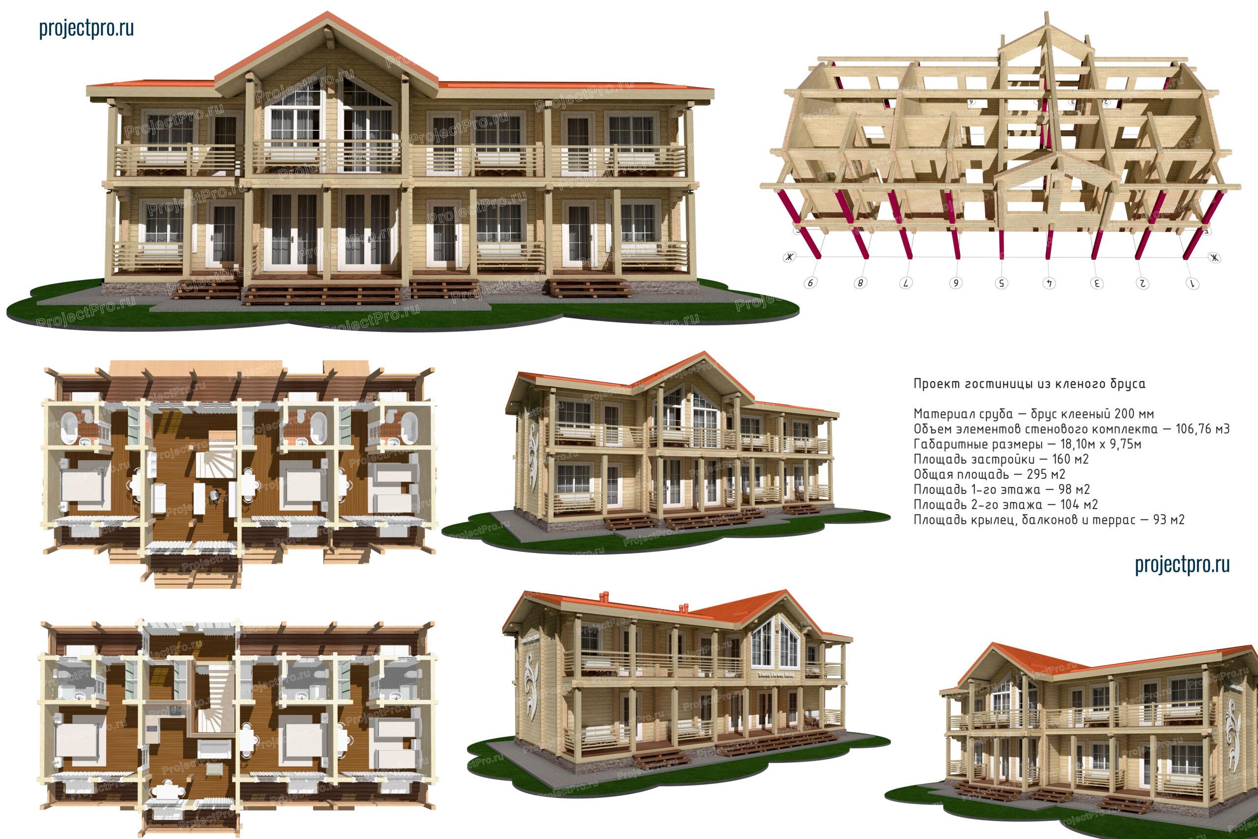 G-080 Проект гостиницы из клееного бруса