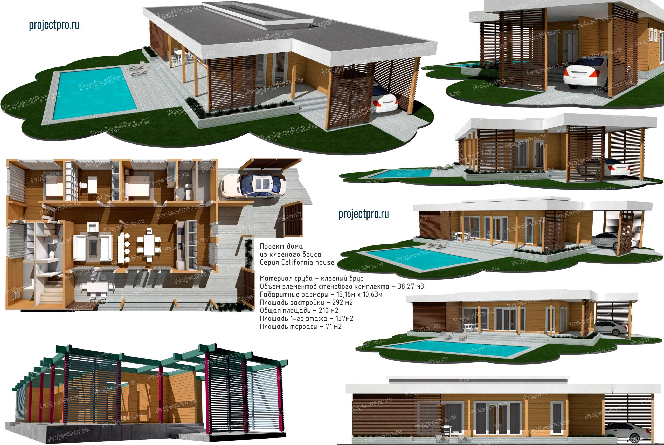 S-010 Проект одноэтажного дома из клееного бруса California house
